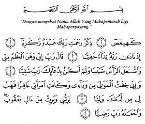 doa agar cepat hamil Surat Maryam 1-6