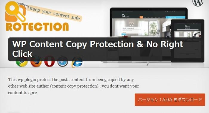 Plugin WordPress Terbaik WP-Content-Copy-Protection